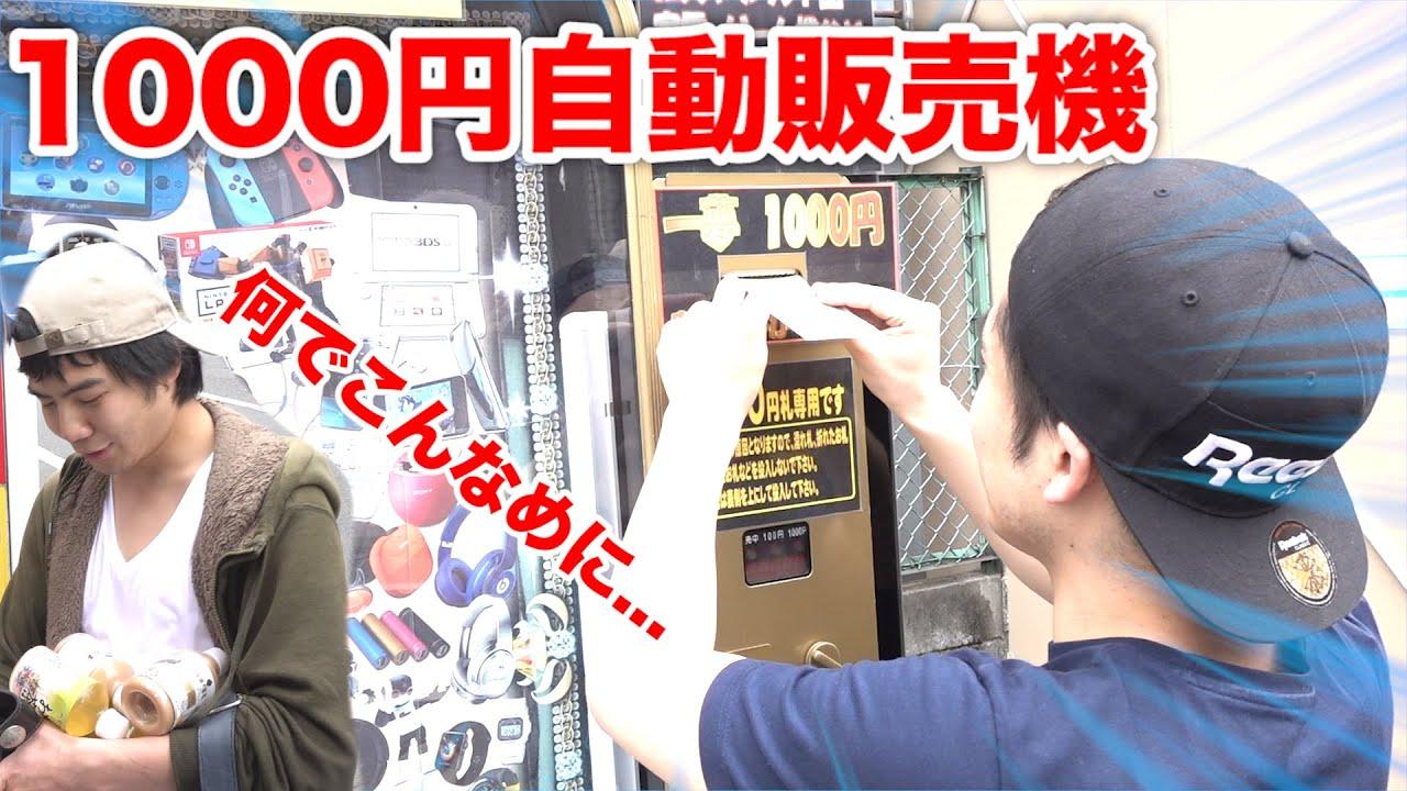 【約2年前】1000円自販機チャレンジしたら思わぬ展開に!?