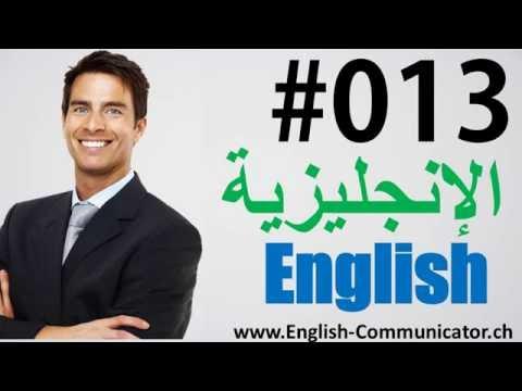 #13 اللغة الإنجليزية دورة الناطقة القراءة الاستماع المفردات,قواعد English language  الفحيحيل