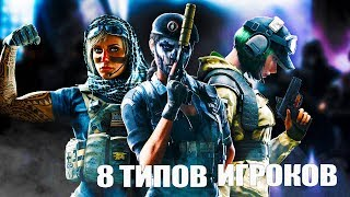 8 типов игроков в Rainbow Six: Siege
