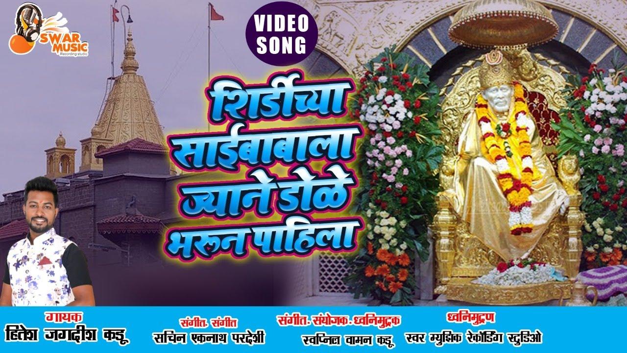 शिर्डीच्या साईबाबाला ज्याने डोळे भरून पाहिला Shirdi Chya SaiBaba|Hitesh Kadu|Sai Baba Video Song2020