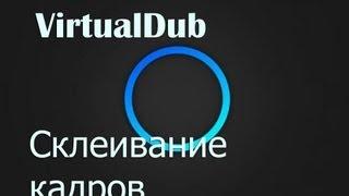 как сделать фото из видео в virtualdub