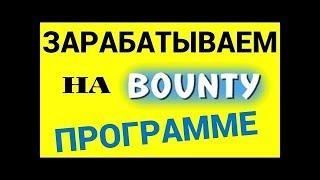 Bounty Hive│Площадка BOUNTY компаний│ПОЛНЫЙ ОБЗОР.