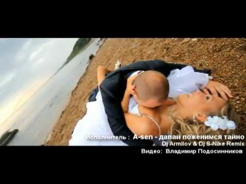 A-Sen -- Давай поженимся ( Dj Armilov & Dj S-Nike Radio Version )