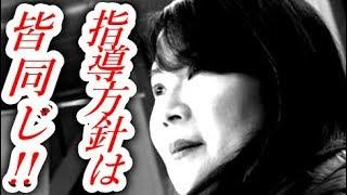 【驚愕】女子フィギュア濱田美栄コーチ教え子宮原知子と本田真凛と決定...