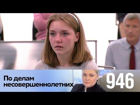 По делам несовершеннолетних | Выпуск 946