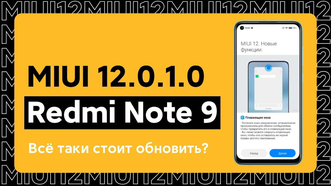 🔥 MIUI 12.0.1.0 GLOBAL ПРИШЛА НА REDMI NOTE 9 - СТОИТ ЛИ ОБНОВИТЬСЯ?