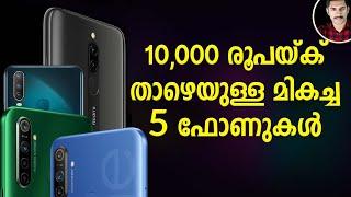 Best phones under Rs 10,000 /Top 5 best phones under 10000 Malayalam