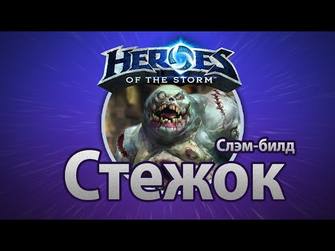 видео: heroes of the storm – Стежок, Слэм-билд