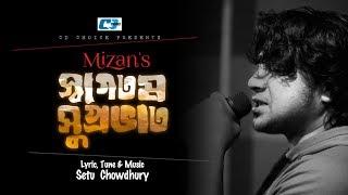 Shwagotam Shuprovat | Mizan | Setu Chowdhury | Official New Lyrical Video | Bangla New Song 2018