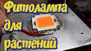 Полноспектральный диод для аквариума!  Фитолампа для аквариумных растений!(, 2017-07-02T13:29:27.000Z)