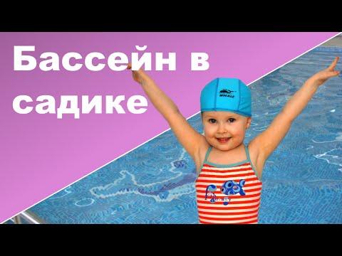 ДЕТСКИЙ БАССЕЙН В САДИКЕ ♥ Ксюша на занятиях в бассейне ♥ Дети 3 4 года