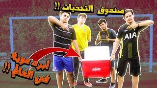 تحدي صندوق التحديات في الملعب !! ( العقاب أبرد موية في العالم !! )