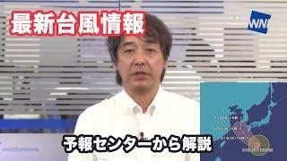 【ダブル台風】明日以降、奄美・九州に接近 ウェザーニュース