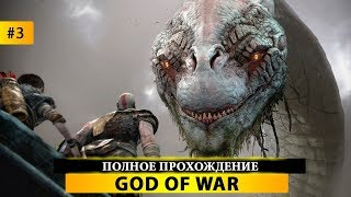 🏹 GOD OF WAR - ПРОХОЖДЕНИЕ #3 - УПОР НА ПОБОЧНЫЕ КВЕСТЫ!
