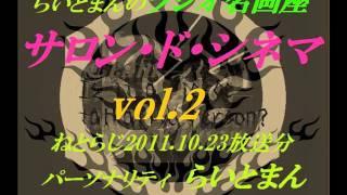 ねとらじ2011・10・23放送分 実話を題材にした映画特集その2.