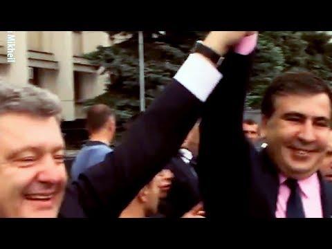 Саакашвили и Порошенко: история отношений