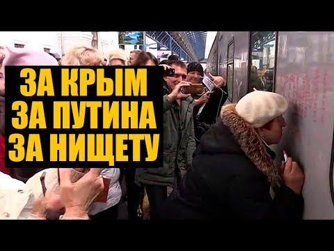 Пенсионерка расцеловала поезд в Крыму