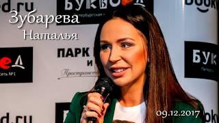 Наталья Зубарева в Буквоеде 09.12.2017 презентация книги