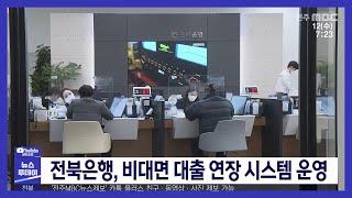 [뉴스투데이] 전북은행, 비대면 대출 연장 시스템 운영