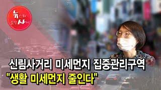 [뉴스&이사람] 신림사거리 미세먼지 집중관리구역…