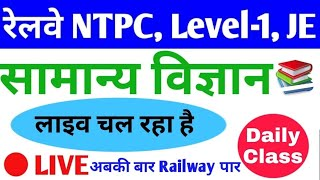 #LIVE CLASS #मैराथन-क्लास, General Science for railway NTPC, Group D {LEVEL-1} and JE #Daily_Class