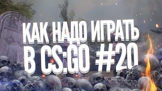 Как надо играть в CS GO #20 (Serj Shadow, MEVIL, BEAV!SE, SAH4R, Infarkt)