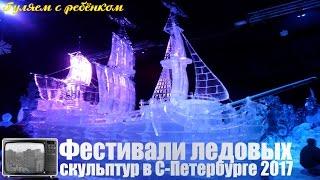 """Фестивали ледовых скульптур в Петербурге (""""Ледяная сказка"""" и """"ICE Fantasy-2017"""")"""