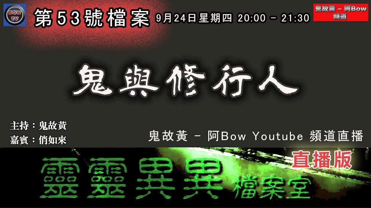 鬼與修行人 - 靈靈異異檔案室(第五十三號檔案) 0022File No.53(直播版)