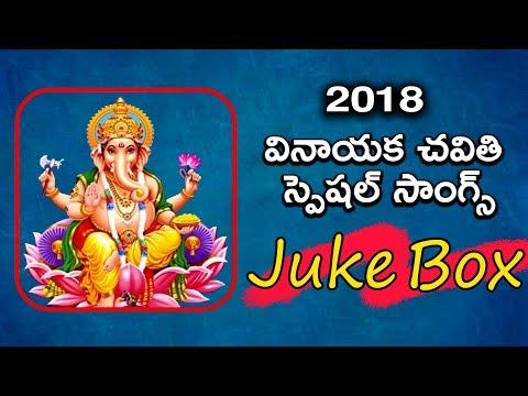 Vinayaka Juke Box 2018 Latest | Lord Ganesh 2018 Special Hit Songs | Disco Recording Company |