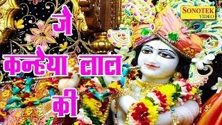 Download Hindi Bhajan || Jai Kanhaiya Lal Ki || जय कन्हैया लाल की || Rakesh kala MP3 song and Music Video