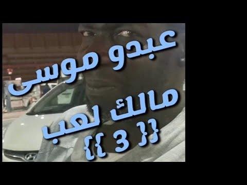 3 /احلى كاميرا🏑 {{بدون مونتاج}}🏑 لقاء مع المعلم 🔥//عبد السلام موسى🏑
