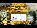 Кукушка Аккорды Цой Кино Разбор песни на гитаре mp3
