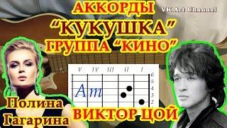 Кукушка Аккорды Цой Кино | Разбор песни на гитаре