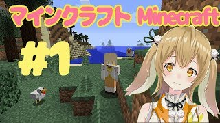 [LIVE] マインクラフトで大暴れするぞー!#1 - Minecraft【因幡はねる / あにまーれ】