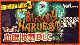 [血腥收割 DLC] 官方免費 萬聖節DLC 新活動 BOSS 敵人 武器 裝備 外觀 - 邊緣禁地3 Borderlands 3「PS4/XBOX/PC」