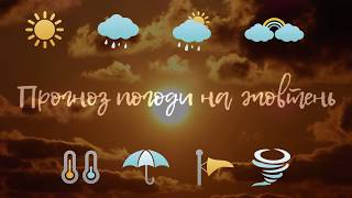Погода на жовтень 2017. Прогноз погоди / Weather for October 2017 Ukraine