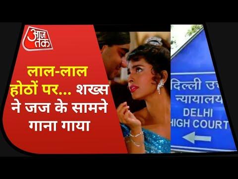 लाल लाल होठों पे गोरी किसका नाम है..Juhi Chawala की याचिका पर सुनवाई शुरू होते ही शख्स गाना गाने लगा
