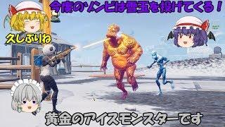 【Fortnite】アイスモンスターがやってきた!しかも今度は雪玉を投げてくる!黄金のアイスモンスターも!【ゆっくり実況】ACT163