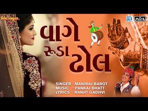 Maniraj Barot  Gujarati Lagna Geet  Vage Ruda Dhol  Superhit Gujarati Lagan Song  Full Audio
