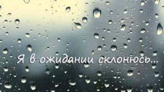 """Демо-фоно авторской песни Любови Дорошенко """"Я в ожидании склонюсь..."""""""