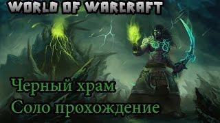 World of Warcraft - Черный Храм - Прохождение в Соло(В этом видео я пройду Черный храм в Соло (один).Приятного просмотра! Music: http://www.youtube.com/user/NoCopyrightSounds., 2014-08-25T14:47:14.000Z)