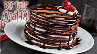 Шоколадный блинный торт. Семейные рецепты