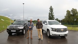 Что круче? Toyota Land Cruiser 200 VS Chevrolet Tahoe | Выбор есть!