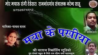 Download CG GEET  maya ke  pkhiya मया के पखिया MP3 song and Music Video