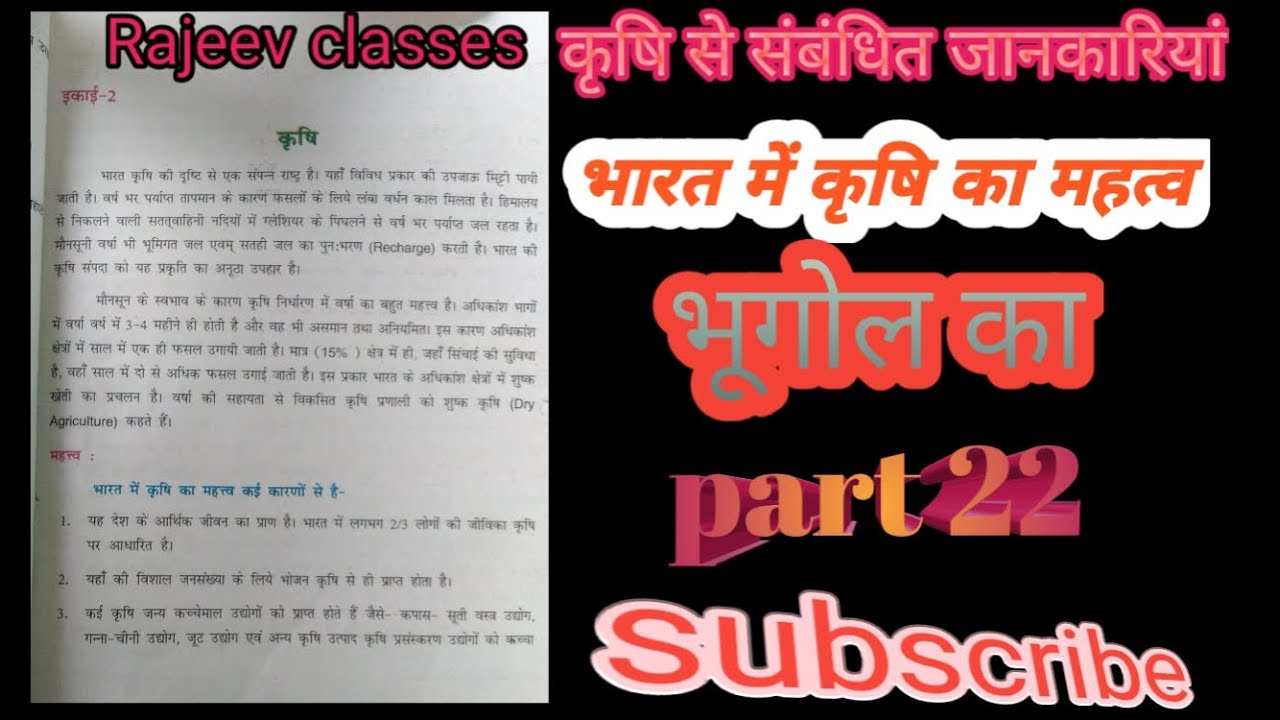 Geography ka sabse important question answer classes xth ...