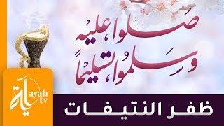 صلوا عليه وسلموا تسليما - ظفر النتيفات || كلمات : ناصر بن عبدالله الأحمد