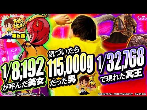 【115,000gの男】スロっちょ!6話【コンコルド800一宮尾西インター店】