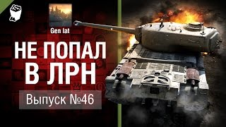 Не попал в ЛРН №46 [World of Tanks]