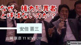 (詩)なぜ日本では『憲法破壊』と『国家権力犯罪』と『国民生活破壊』を繰り返す安倍晋三を『内閣総理大臣』と呼び『権力犯罪者』と呼ばないのか?