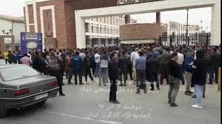 بالفيديو: إضراب عمال الصلب في إيران يدخل يومه 24